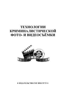 Селезнёв А.В., Сысоев Э.В. Технологии криминалистической фото - и видеосъёмки