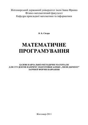 Сікора Я.Б. Математичне програмування