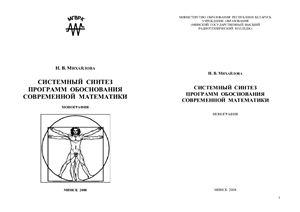 Михайлова Н.В. Системный синтез программ обоснования современной математики