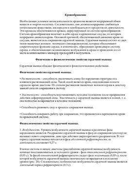 Фенькина Р.П., Дегтярев В.П., Коротич В.А. Учебное пособие по нормальной физиологии