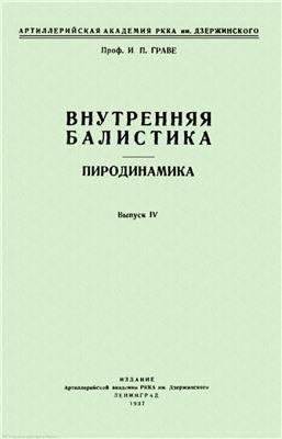 Граве И.П. Внутренняя баллистика. Пиродинамика. Выпуск IV