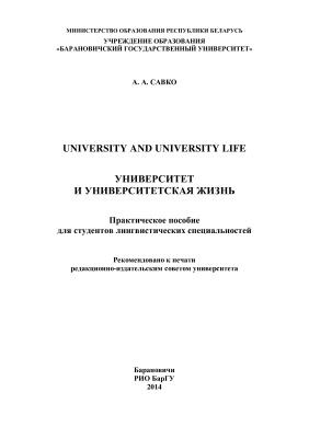 Савко А.А. University and university life = Университет и университетская жизнь