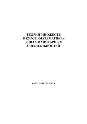 Пучков Н.П., Ткач Л.И. Теория множеств в курсе математика для гуманитарных специальностей