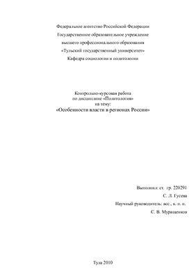 Особенности власти в регионах России