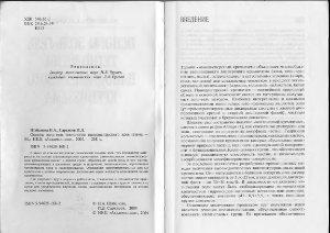Шабанова Н.А., Саркисов П.Д. Основы золь-гель технологии кремнезема