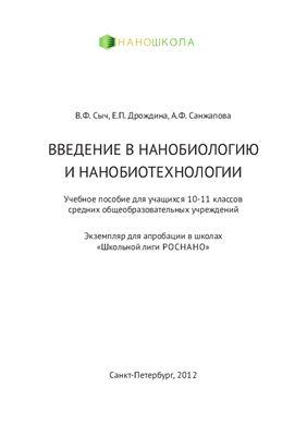 Сыч В.Ф., Дрождина Е.П., Санжапова А.Ф. Введение в нанобиологию и нанобиотехнологии. 10-11 класс