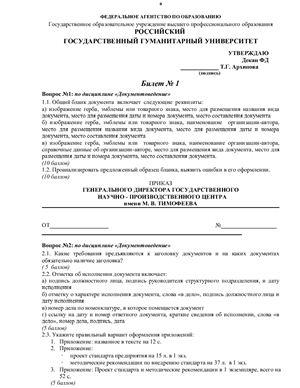 Билеты государственного экзамена по дисциплене Документоведение и ДОУ