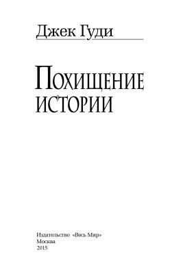 Гуди Д. Похищение истории