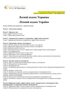 Лесной Кодекс Украины на русском и украинском