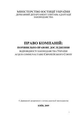 Право компаній: порівняльно-правове дослідження відповідності законодавства України acquis communautaire Європейського Союзу