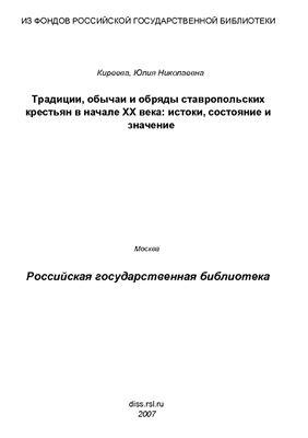 Киреева Ю.Н. Традиции, обычаи и обряды ставропольских крестьян в начале XX века: истоки, состояние и значение