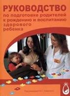 Коваленко В.С. Руководство по подготовке родителей к рождению и воспитанию здорового ребенка
