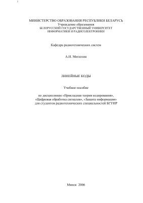 Митюхин А.И. Линейные коды