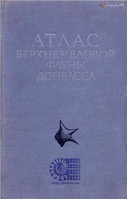 Крымгольц Г.Я. (ред.) Атлас верхнемеловой фауны Донбасса