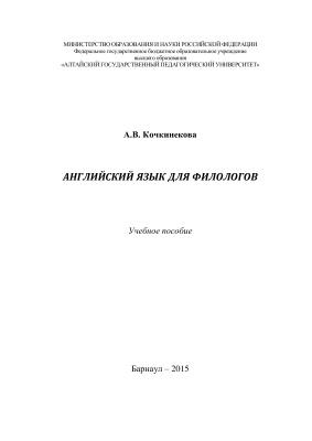 Кочкинекова А.В. Английский язык для филологов