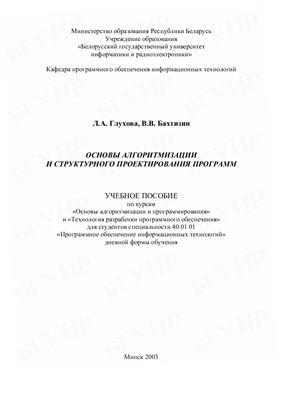 Глухова Л.А., Бахтизин В.В. Основы алгоритмизации и структурного проектирования программ