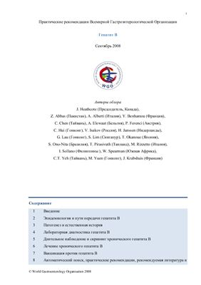 Практические рекомендации Всемирной Гастроэнтерологической Организации. Гепатит B