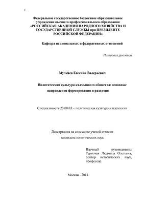 Мучкаев Е.В. Политическая культура калмыцкого общества: основные направления формирования и развития