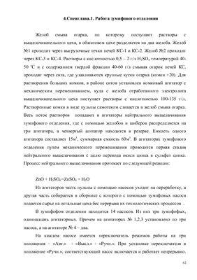 Автоматизация зумпфового отделения обжигового цеха ОАО Электроцинк