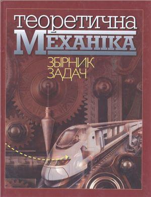 Апостолюк О.С., Воробйов М.В. та ін., Теоретична механіка: Збірник задач