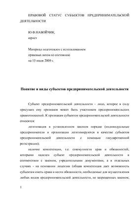 Навойчик Ю.Ф. Правовой статус субъектов предпринимательской деятельности