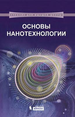 Кузнецов Н.Т., Новоторцев В.М., Жабрев В.А., Марголин В.И. Основы нанотехнологии