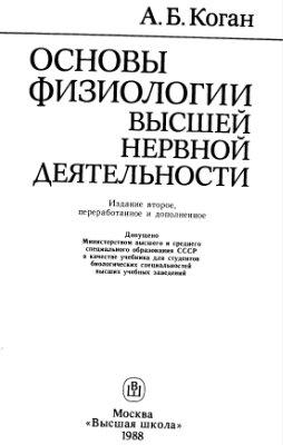 Коган А.Б. Основы физиологии высшей нервной деятельности