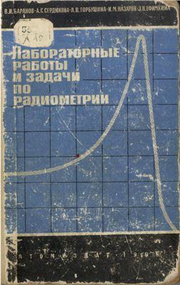 Баранов В.И., Сердюкова А.С., Горбушина Л.В. и др. Лабораторные работы и задачи по радиометрии
