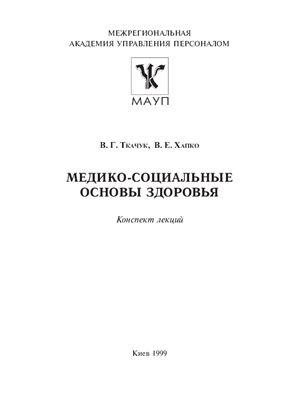 Ткачук В.К.,Хапко В.Е. Медико-социальные основы здоровья. Конспект лекций