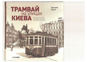 Ермак Д. Трамвай на улицах Киева