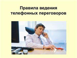 Правила ведения телефонных переговоров