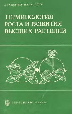 Чайлахян М.Х. Терминология роста и развития высших растений
