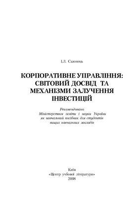 Сазонець І.Л. Корпоративне управління: світовий досвід та механізми залучення інвестицій