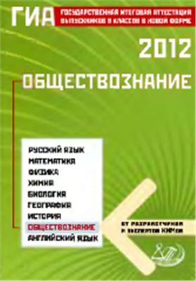 Котова О.А., Лискова Т.Е. ГИА 2012. Обществознание