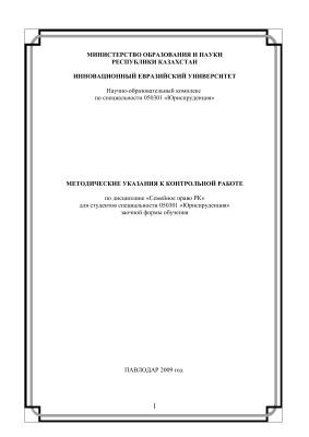 Методические указания к контрольной работе по дисциплине Семейное право РК
