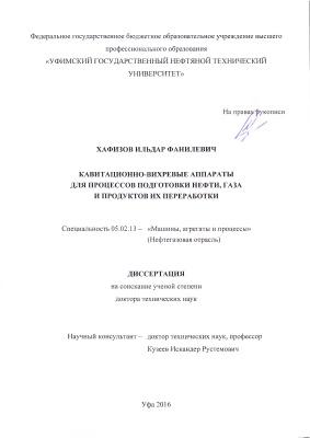 Хафизов И.Ф. Кавитационно-вихревые аппараты для процессов подготовки нефти, газа и продуктов их переработки