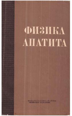 Соболев В.С. (отв. ред.) Физика апатита
