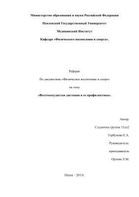 Горбунова Е.А. Вегетососудистая дистония: профилактика и лечебная физкультура