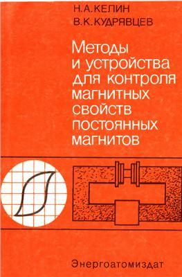 Келин Н.А., Кудрявцев В.К. Методы и устройства для контроля магнитных свойств постоянных магнитов