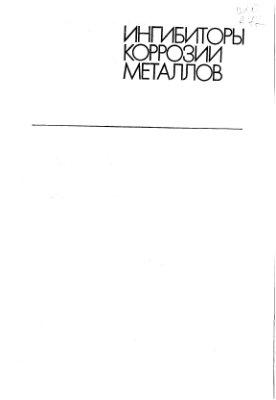 Антропов Л.И. Ингибиторы коррозии металлов