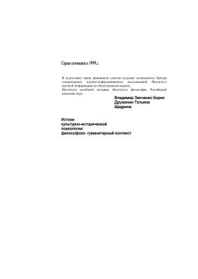 Зинченко В.П., Пружинин Б.И., Щедрина Т.Г. Истоки культурно-исторической психологии: философско - гуманитарный контекст