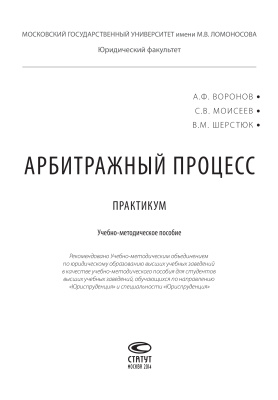 Воронов А.Ф., Моисеев С.В., Шерстюк В.М. Арбитражный процесс