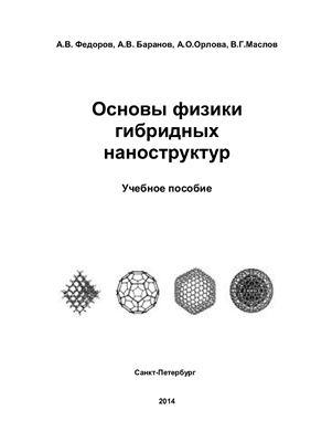 Федоров А.В., Баранов А.В., Орлова А.О., Маслов В.Г. Основы физики гибридных наноструктур