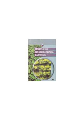 Плотникова В.И., Живухина Е.А. и др. Практикум по физиологии растений