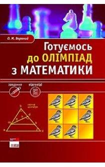 Вороний О.М. Готуємось до олімпіад з математики
