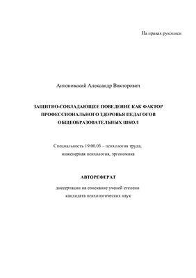 Антоновский А.В. Защитно-совладающее поведение как фактор профессионального здоровья педагогов общеобразовательных школ