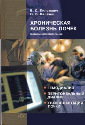 Пилотович В.С., Калачик О.В. Хроническая болезнь почек. Методы заместительной почечной терапии