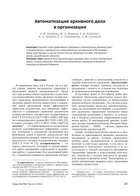 Акимова Г.П. и др. Автоматизация архивного дела в организации