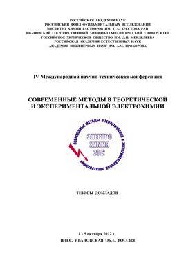 IV Международная научно-техническая конференция Современные методы в теоретической и экспериментальной электрохимии