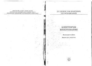 Дудюк Д.Л., Максимів В.М., Оріховський Р.Я. Електричні Вимірювання